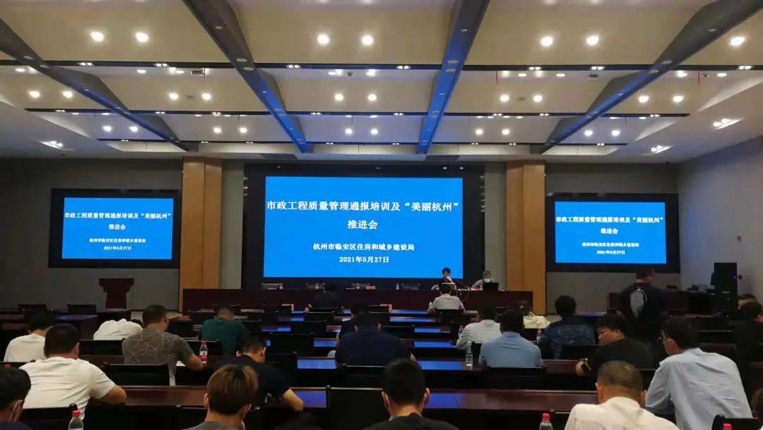 临安区住建局邀请荣阳咨询专家就市政建设质量管理作分析培训