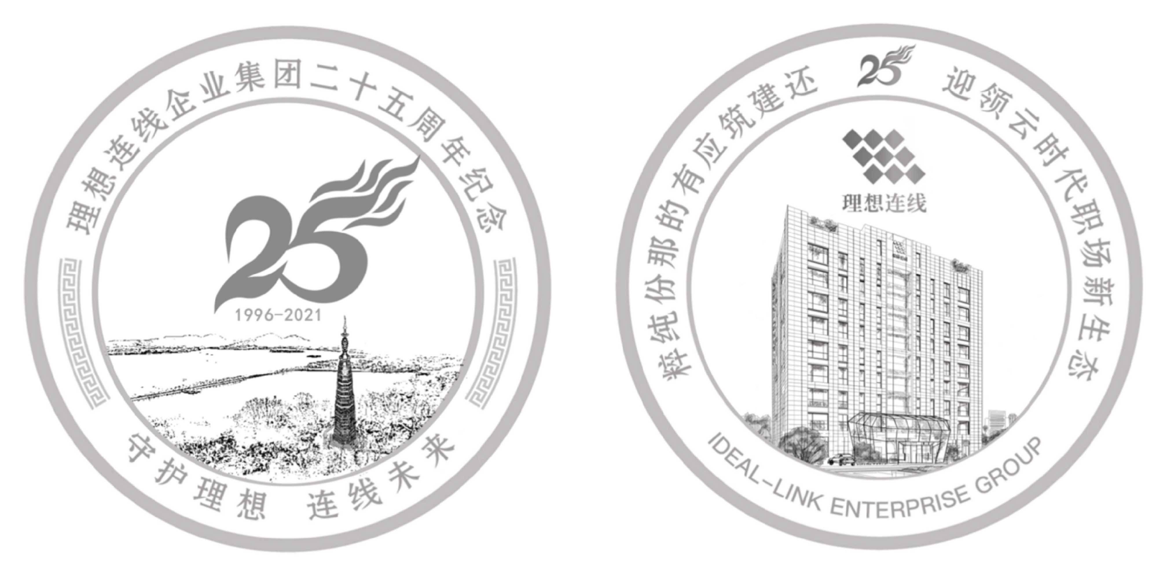 理想连线25周纪念币设计图